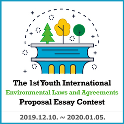 The 1st Youth International Environmental Laws and Agreements Proposal Essay Contest<br> (제1회 국제 환경 법률, 협약 제안 에세이 대회)