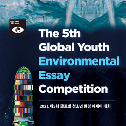 The 5th Global Youth Environmental Essay Competition 2021